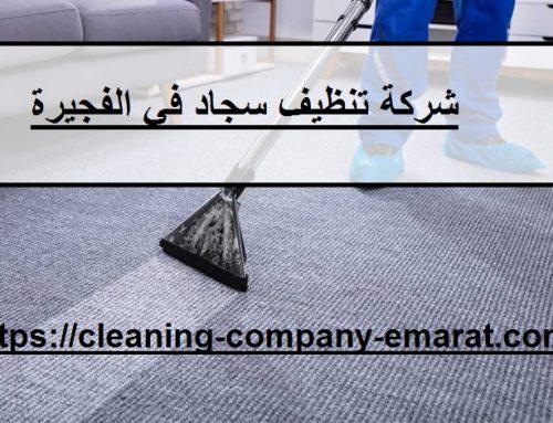 شركة تنظيف سجاد في الفجيرة |0543331609 |غسيل بالبخار