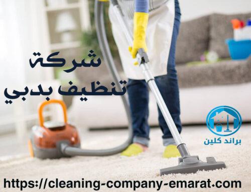 شركة تنظيف بدبي |0543331609| تنظيف منازل وكنب