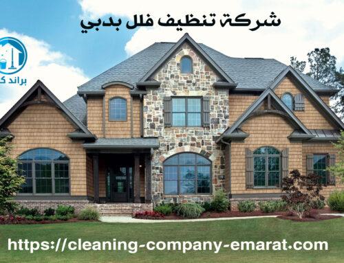 شركة تنظيف فلل بدبي |0543331609|تنظيف منازل