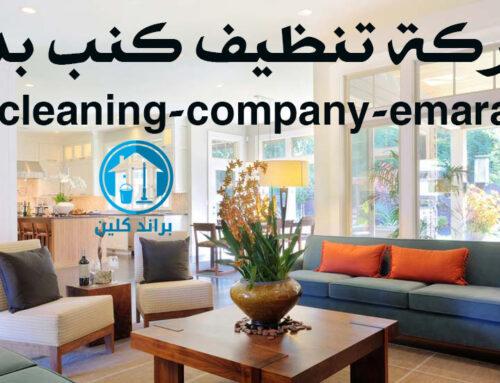 شركة تنظيف كنب بدبي |0543331609| خصم 40% الان