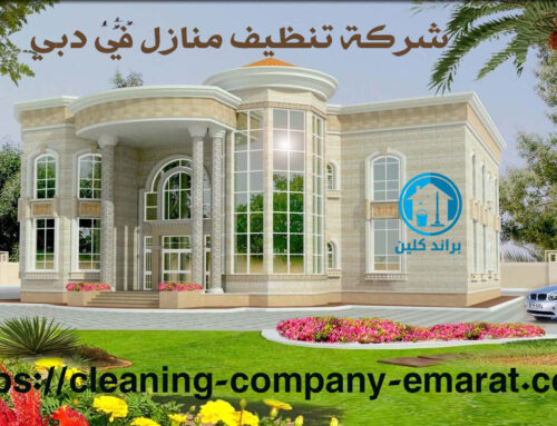 شركة تنظيف منازل في دبي |0543331609|تنظيف منازل وفلل