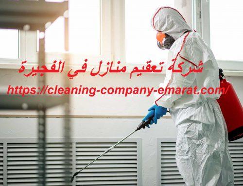شركة تعقيم منازل في الفجيرة |0543331609| تطهير وتنظيف
