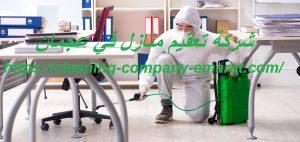 شركة تعقيم منازل في عجمان
