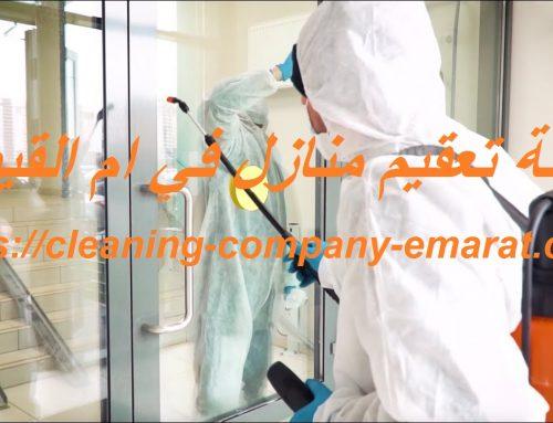 شركة تعقيم منازل في ام القيوين |0543331609| تنظيف عميق