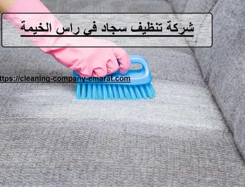 شركة تنظيف سجاد في راس الخيمة |0543331609|سجاد الموكيت
