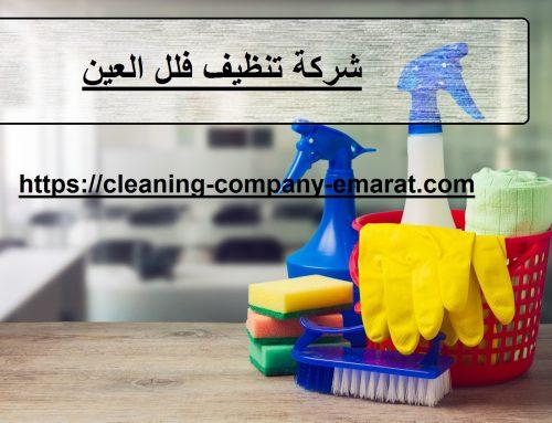 شركة تنظيف فلل العين |0543331609| براند كلين