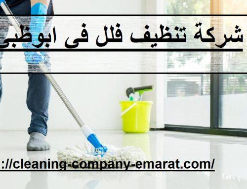 شركة تنظيف فلل في ابوظبي |0543331609 |براند كلين