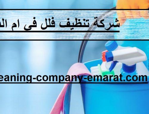 شركة تنظيف فلل في ام القيوين |0543331609 |براند كلين