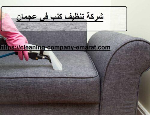 شركة تنظيف كنب في عجمان |0543331609 |شركة براند كلين
