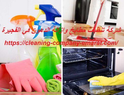 شركة تنظيف مطابخ وازالة الدهون في الفجيرة |0543331609