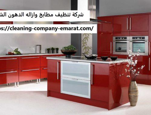 شركة تنظيف مطابخ وازاله الدهون الشارقة |0543331609