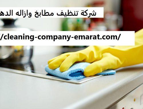 شركة تنظيف مطابخ وازاله الدهون دبي  0543331609