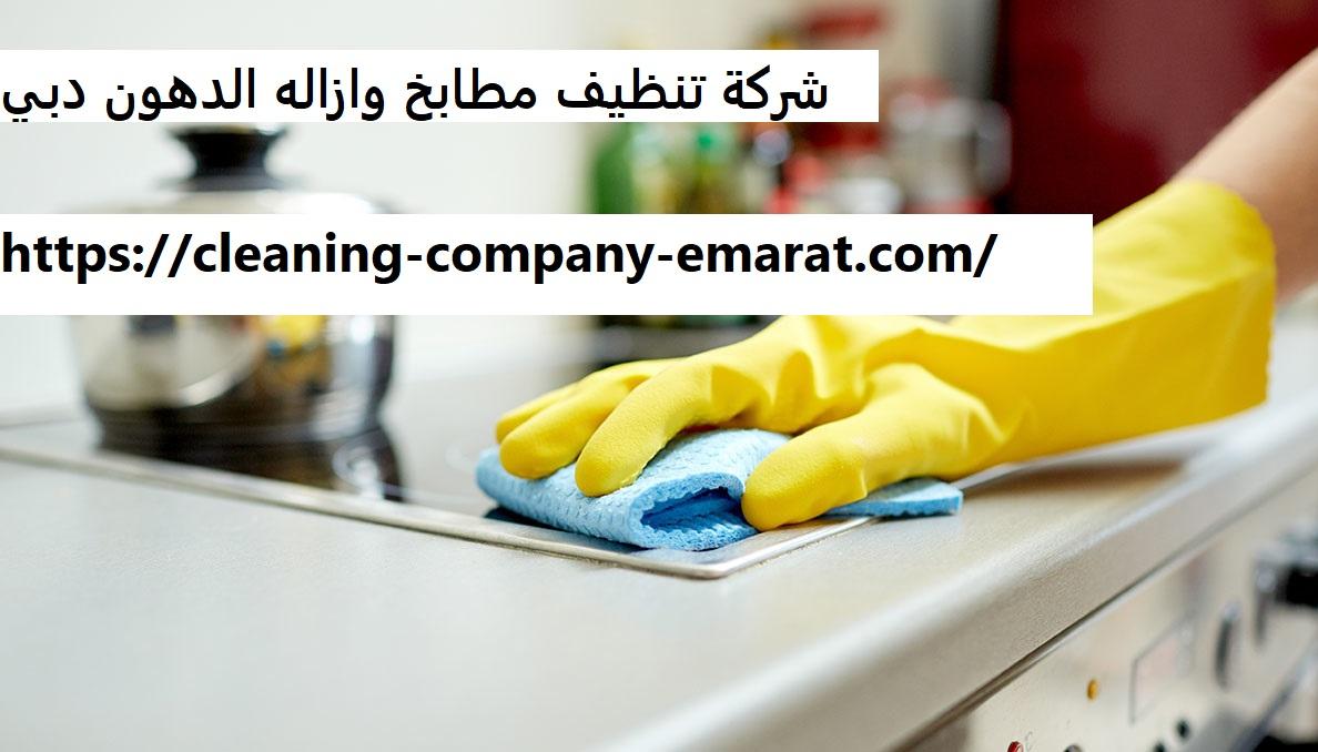 شركة تنظيف مطابخ وازاله الدهون دبي