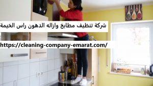 شركة تنظيف مطابخ وازاله الدهون راس الخيمة