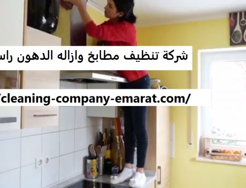 شركة تنظيف مطابخ وازاله الدهون راس الخيمة |0543331609