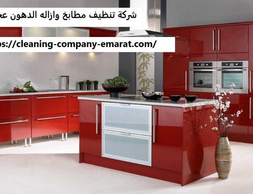 شركة تنظيف مطابخ وازاله الدهون عجمان |0543331609